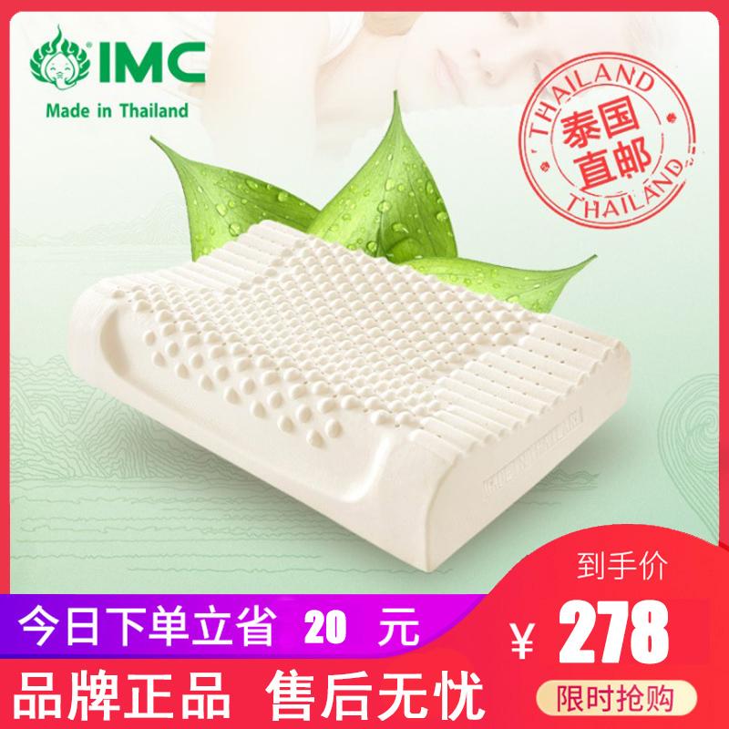 298.00元包邮imc泰国天然原装进口成人乳胶枕头