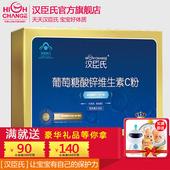 汉臣氏旗舰店儿童宝宝补充维生素C葡萄糖酸锌粉5g*30袋