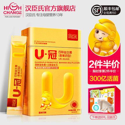 汉臣氏U冠益生菌粉25袋婴儿婴幼儿童宝宝益生菌粉调理孕妇益肠胃