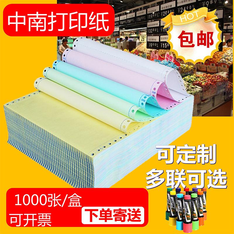 电脑打印纸二联三等分三联彩色压感打印纸针式财务凭证打印纸出库