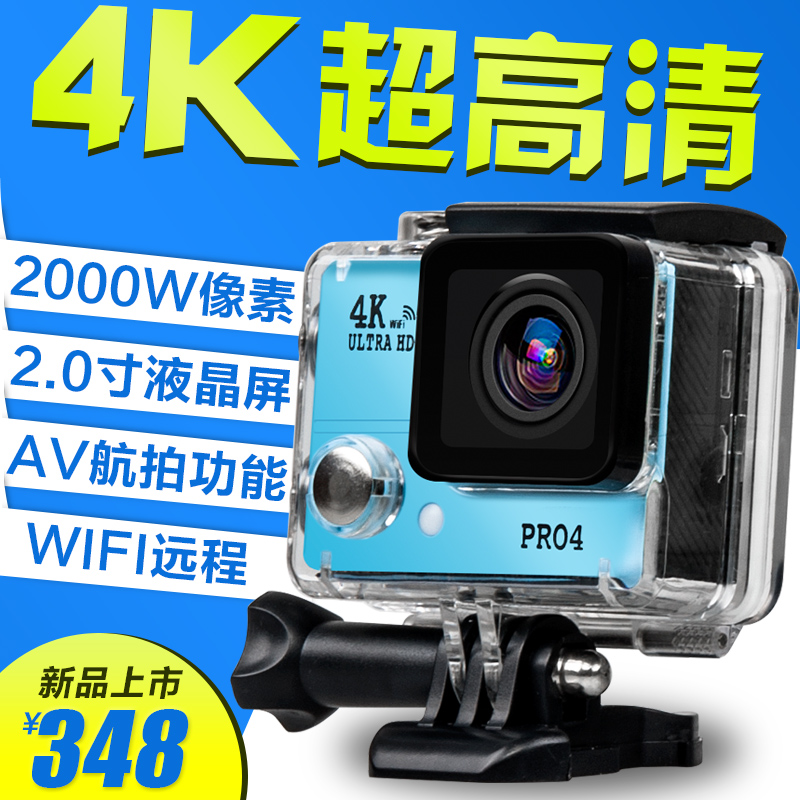 4K HD Mountain Dog Waterproof Sports Camera mini WiFi home digital aerial small DV underwater camera