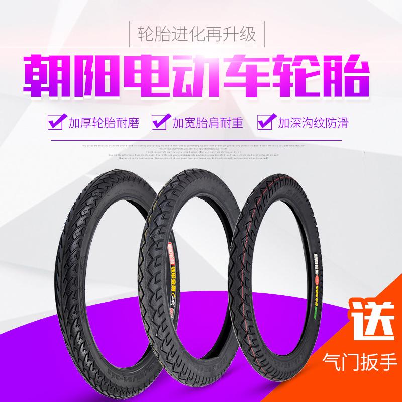朝阳轮胎18*2.125/2.5 18x2.125/2.50电动车外胎大力神加厚内外胎