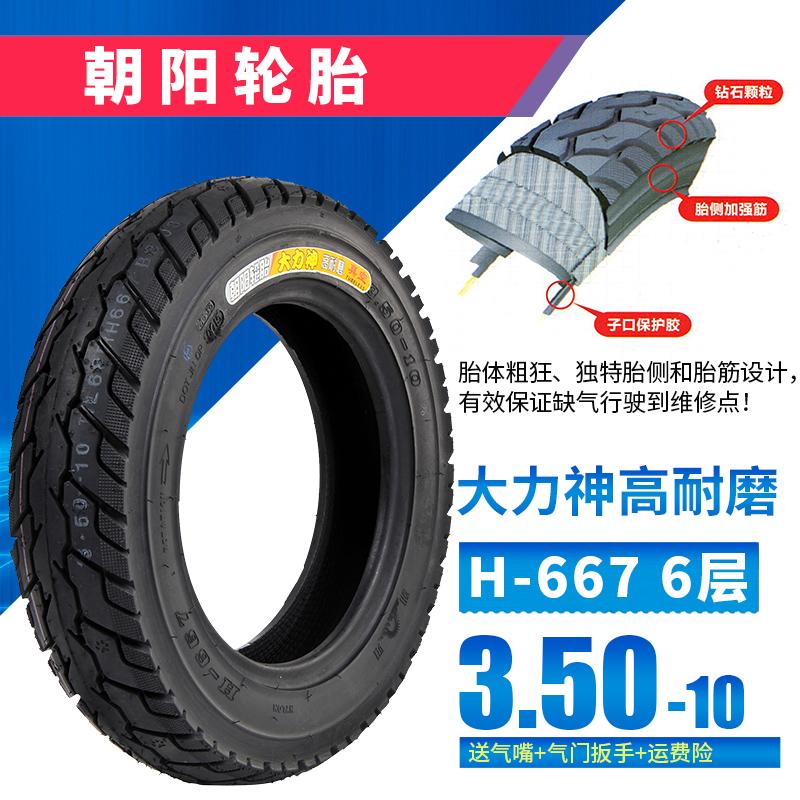 朝阳轮胎3.50-10大力神15x3.5摩托车电摩真空胎轮胎350-10耐磨6层图片