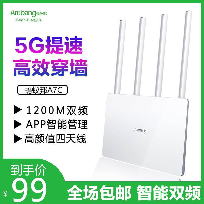蚂蚁邦1200M千兆无线路由器无线家用高速wifi中继器5G双频穿墙王