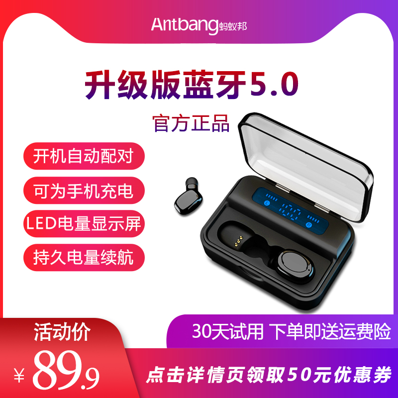 蚂蚁邦S590双耳无线蓝牙耳机oppo华为vivo安卓iPhone通用男女生款