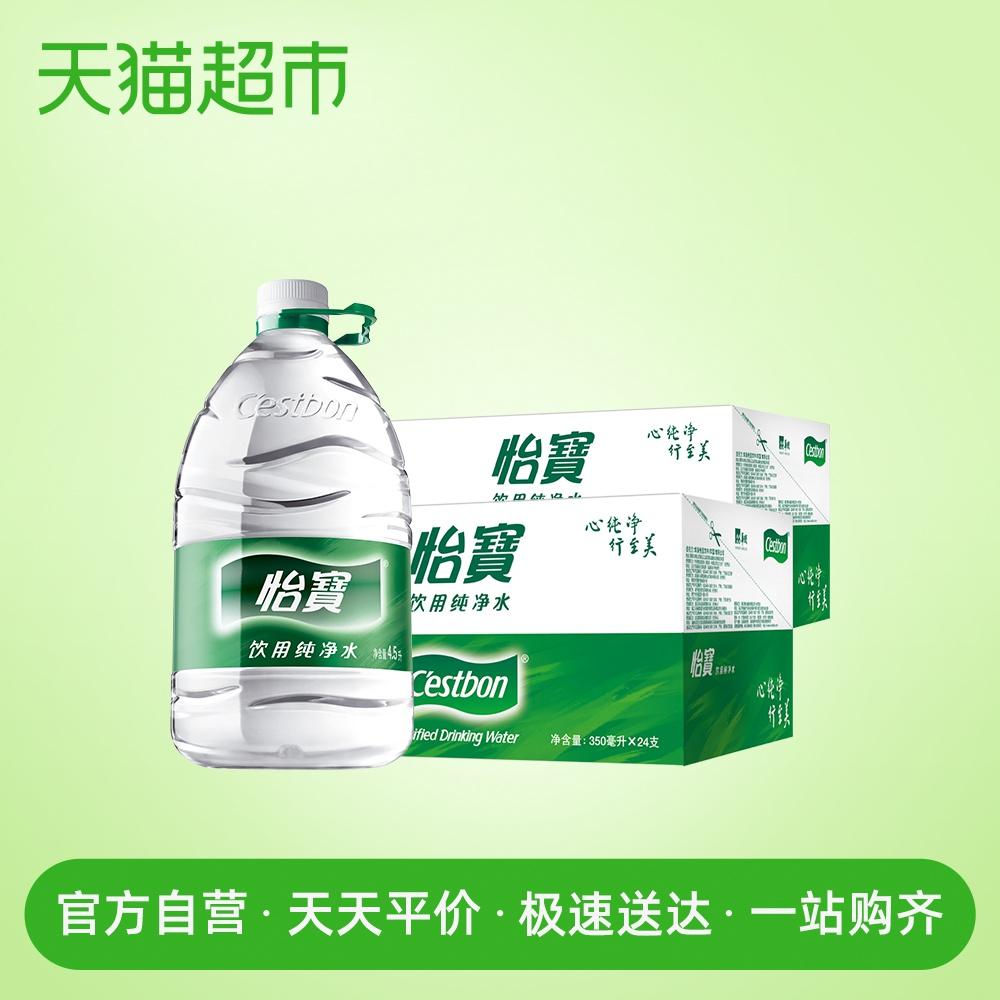 怡宝饮用纯净水 4.5l*4支/箱 * 2箱 8支大包装整箱桶装