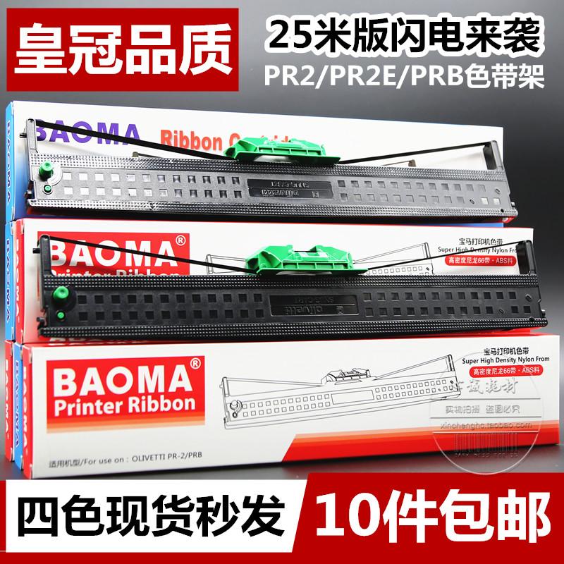 适用南天PR2色带 PR2E色带架 PLUS PRB墨框HCC蓝天打印机色带含芯