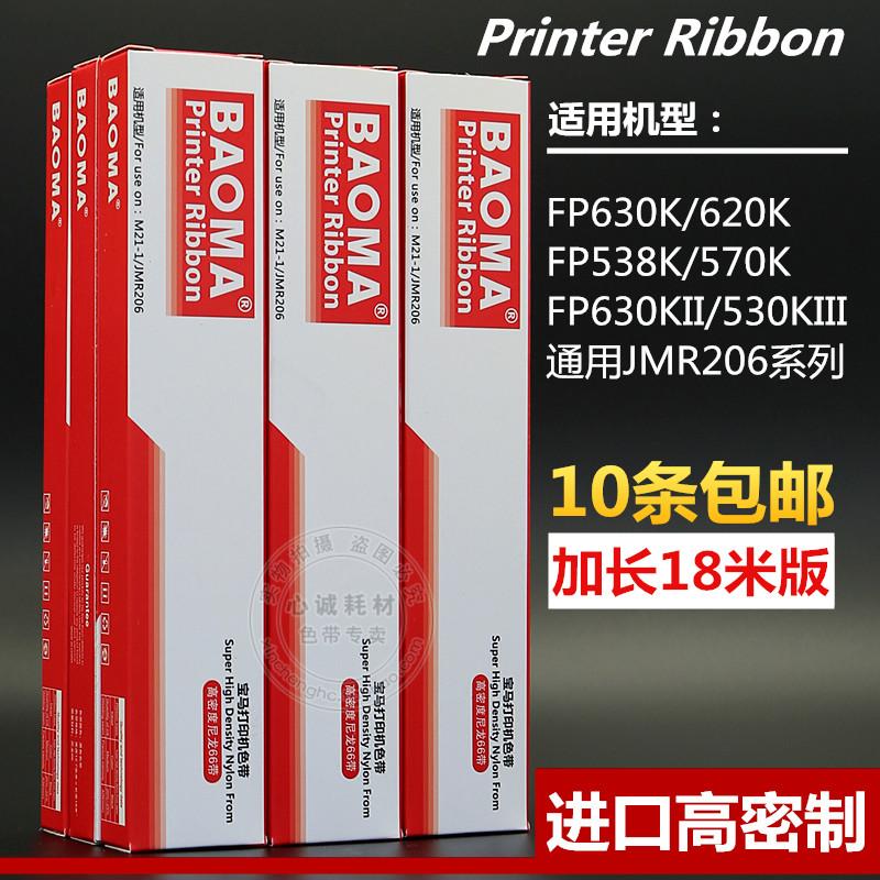 适用映美JMR206色带芯FP630K/620K+/538K/730K FP570K/KII TP635
