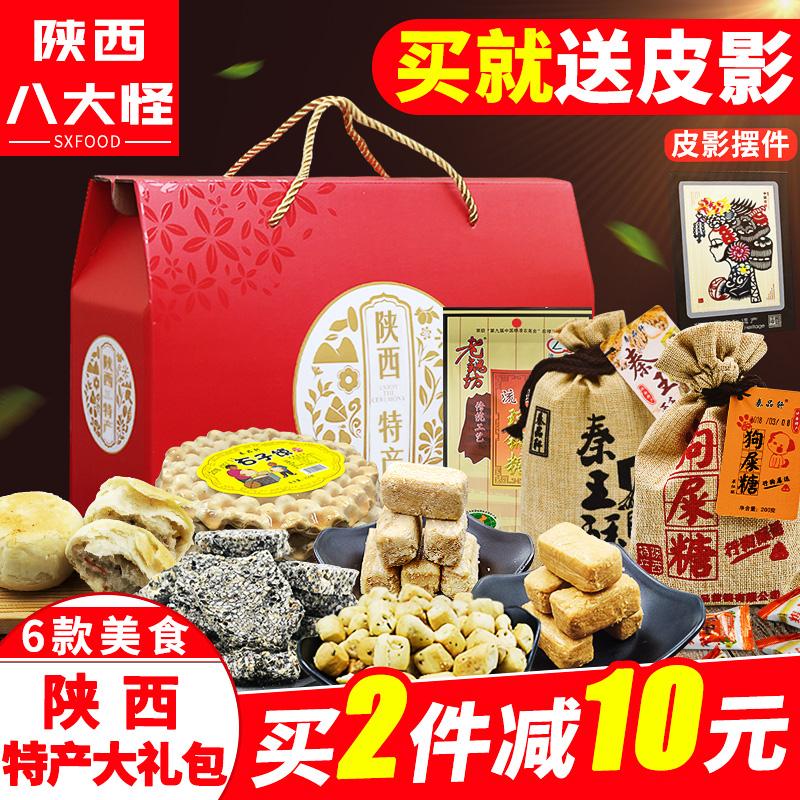 西安特产小吃礼盒装琼锅糖狗屎糖地方特色零食美食陕西特产大礼包