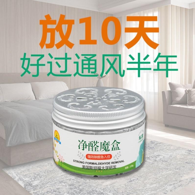 除甲醛喷雾强力型神器去味新房家用母婴急住非光触媒去甲醛清除剂