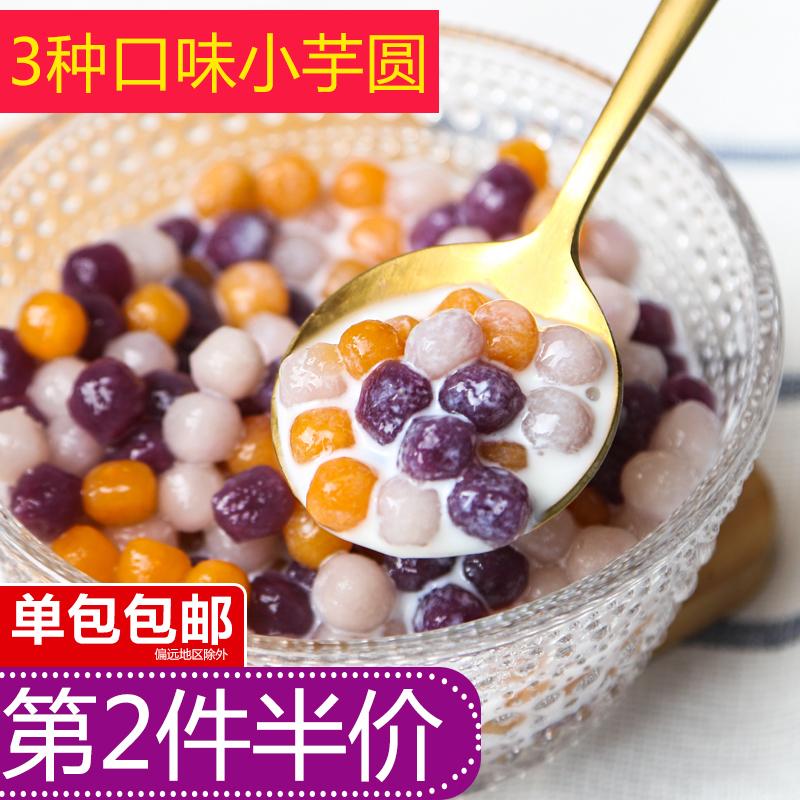 珍珠芋圆组合奶茶店三色混合迷你鲜芋仙圆丸子烧仙草甜品可吸500g