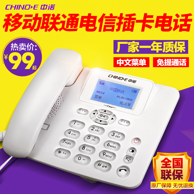 中诺无线插卡电话机座式家用老人移动电信手机SIM卡固定座机