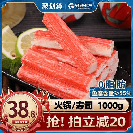 日式大崎蟹柳V型蟹肉棒即食手撕低脂蟹足棒即食日本寿司火锅冷冻
