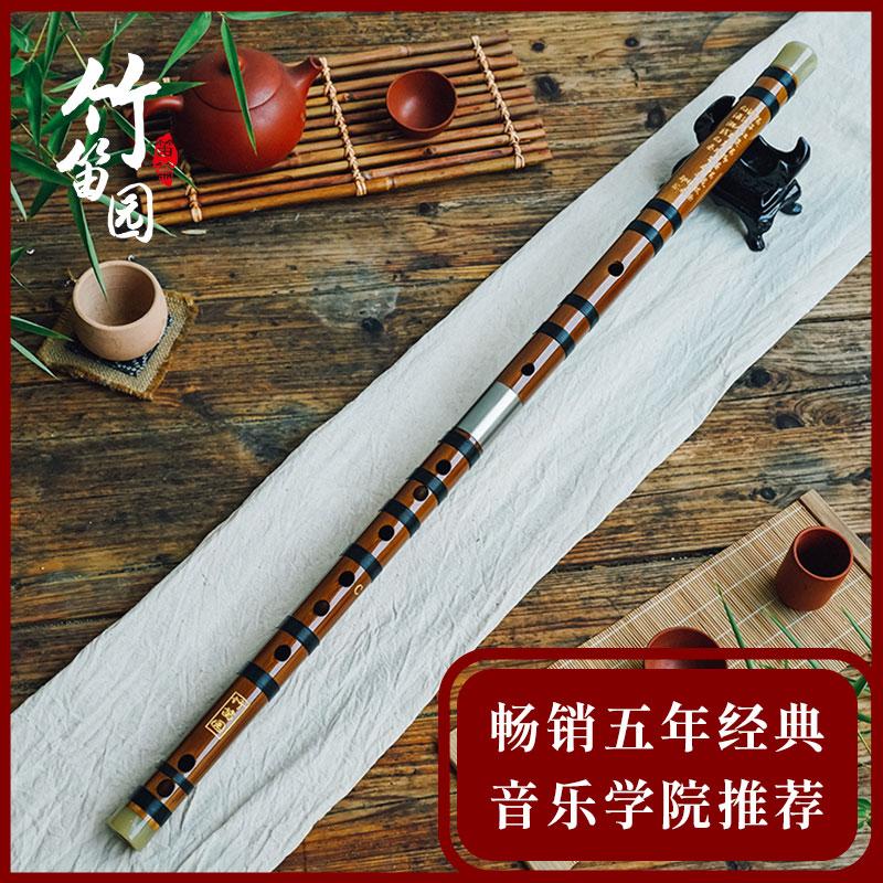 特制竹笛音乐学院专业演奏级笛子考级联系成人横笛乐器竹笛园乙土