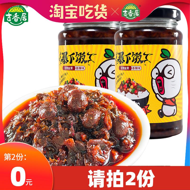 吉香居暴下饭豆豉盐菜250g*2瓶拌饭拌面酱香辣下饭酱佐餐开味酱