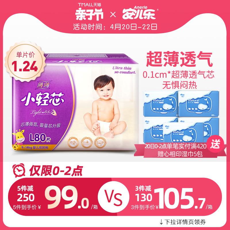 安儿乐小轻芯纸尿裤L80片 官方安尔乐婴儿超薄透气尿不湿旗舰春夏