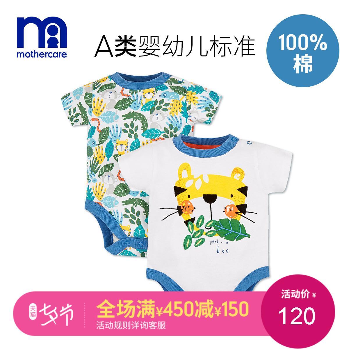 mothercare新生儿宝宝短袖连体衣2件装2018夏季男婴儿服宝宝衣服
