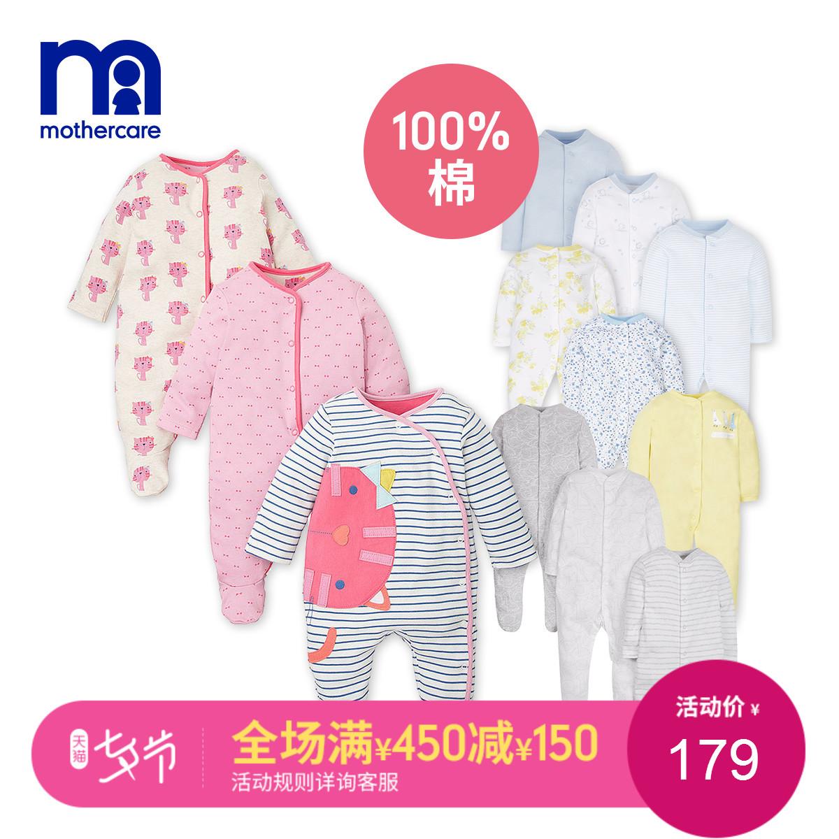 mothercare婴儿连体衣男女宝宝衣服新生儿长袖棉可爱爬爬服哈衣