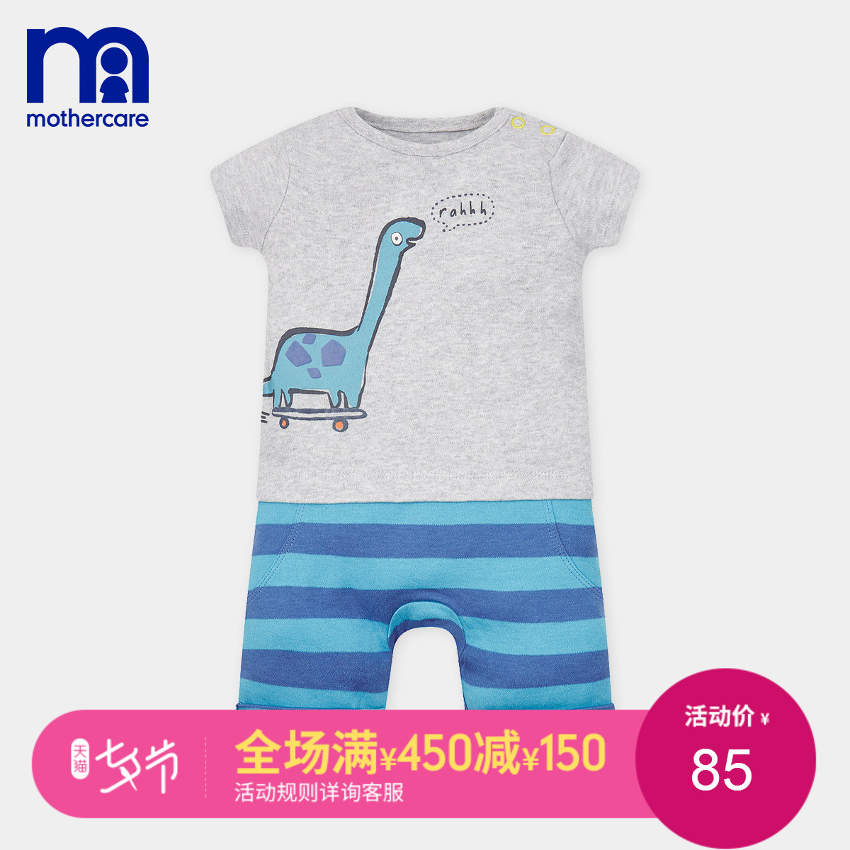 mothercare男婴儿连体衣棉质短袖清仓特价小船恐龙新生儿衣服