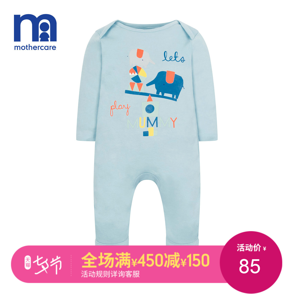 mothercare婴儿春装男新款棉质大象字母图案长袖男婴连脚套哈衣
