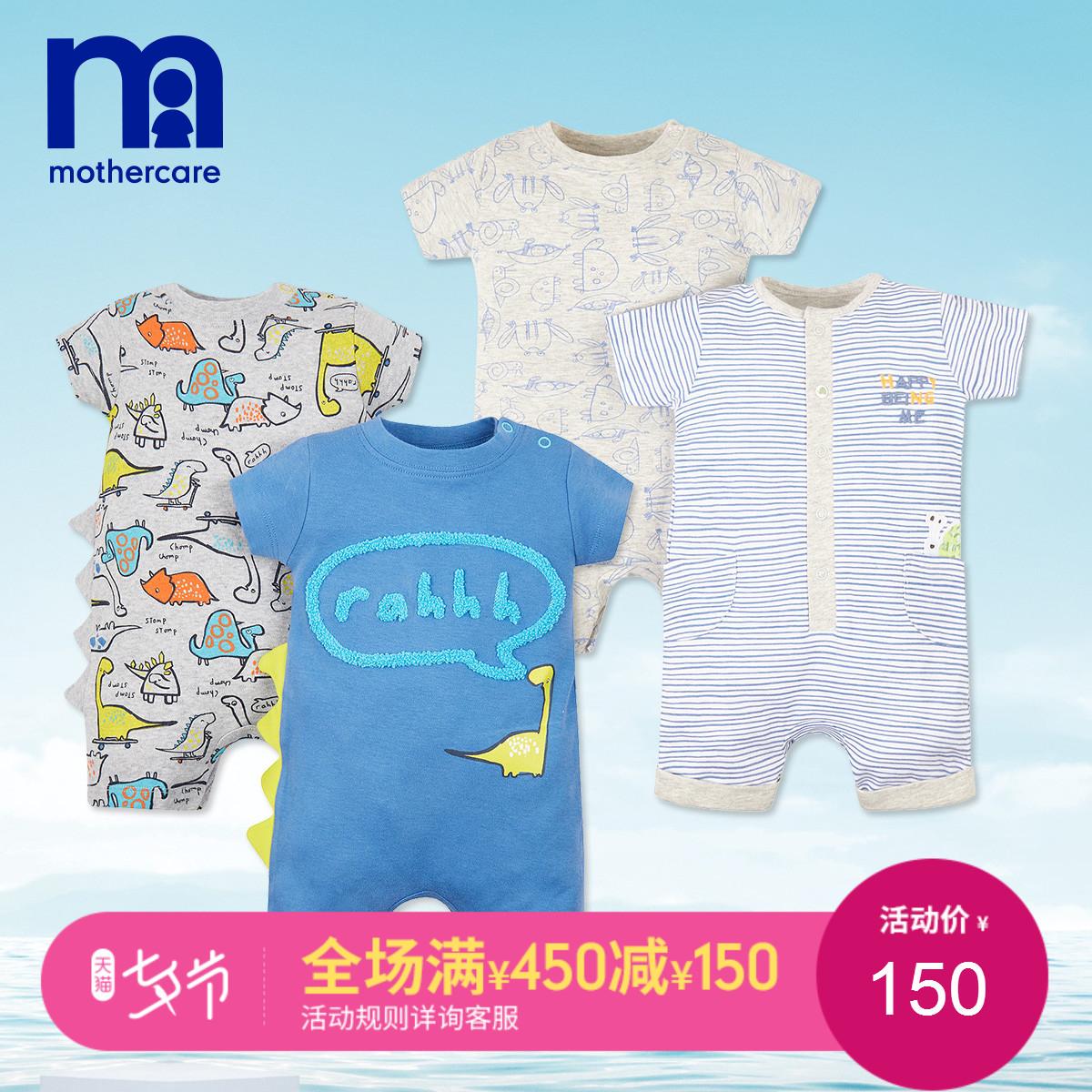 mothercare英国男婴针织连体衣2件装新生儿宝宝棉质短袖哈衣