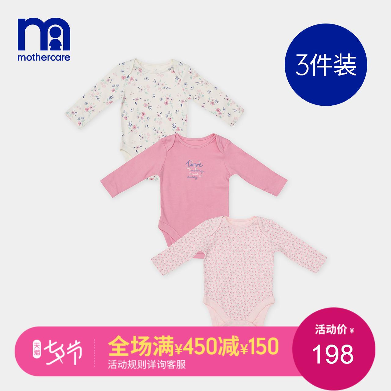 mothercare英国婴儿针织连体衣3件装新生儿宝宝棉质长袖爬服