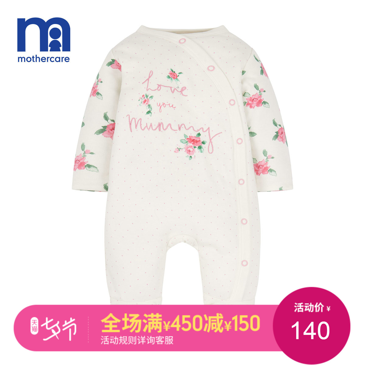mothercare英国女婴针织连体衣新生儿宝宝春季新款棉质长袖连体衣