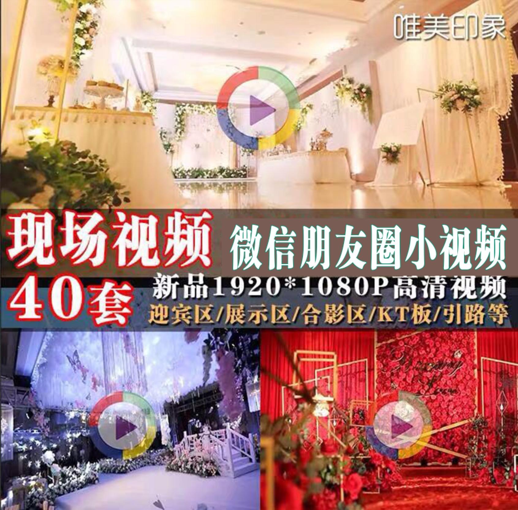 2019婚礼视频素材高清多色系婚庆宣传接单资料公众号朋友圈视频-视频素材-sucai.tv
