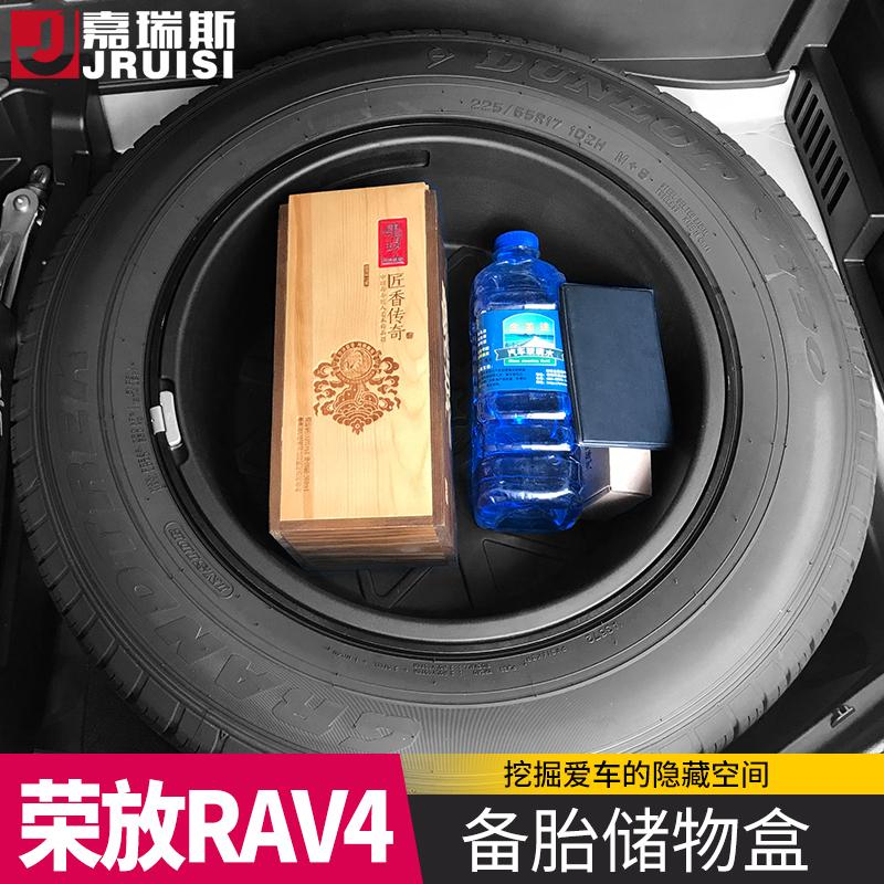 丰田荣放rav4后备箱备胎储物盒置物盒rav4改装配件专用杂物收纳盒