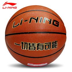 李宁耐磨软皮篮球正品韦德篮球防滑软皮篮球7号室内室外比赛篮球