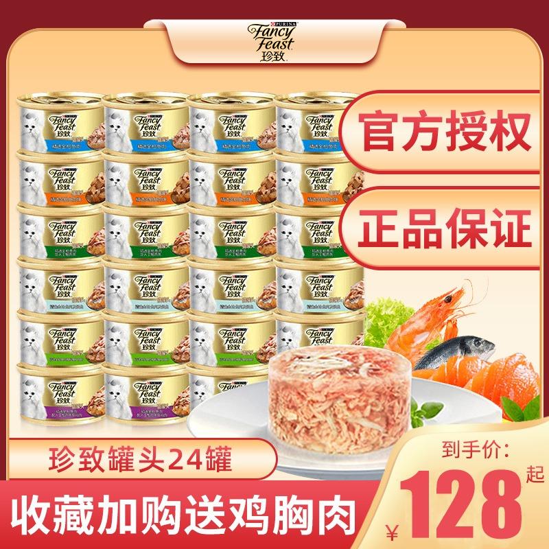 Консервированная еда для кошек Артикул 596120106013