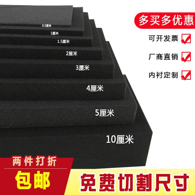 内衬防震防尘隔音薄海绵片可订做尺寸 中高密度黑色海绵垫大块包装
