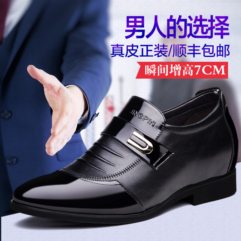 New business suit overshoot shoes for mens invisible inner heightening mens shoes
