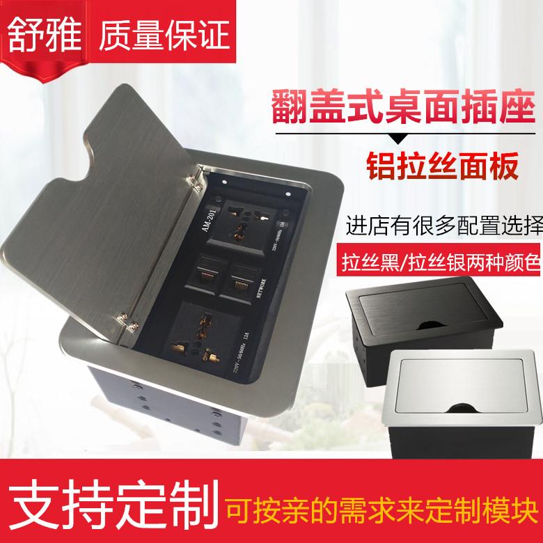 翻盖式铝拉丝多功能办公桌面插座会议插座多媒体信息盒接线板商用
