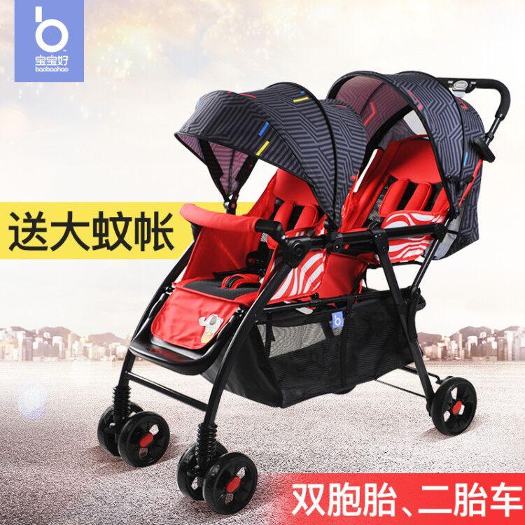 宝宝好双胞胎婴儿推车可坐可躺可折叠轻便二胎车双人手推车婴儿车