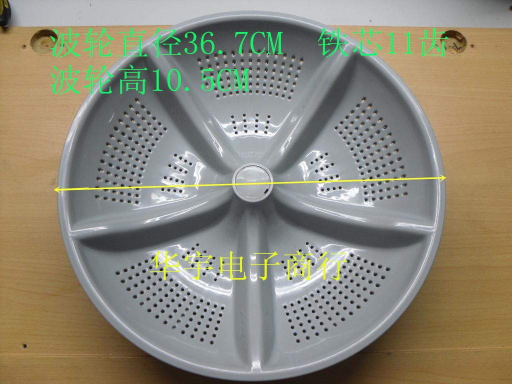 奇声洗衣机波轮XQB65-2068 XQB68-9968 XQB70-9970波盘转盘水叶