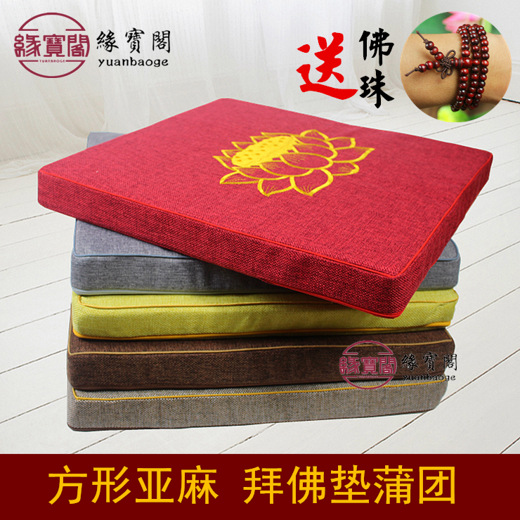 Подушки для медитации Артикул 581616109681