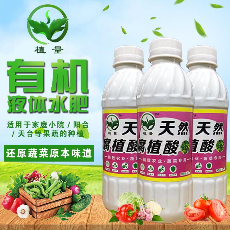 植量天然腐植酸液体肥蔬菜专用新型有机肥料蔬菜营养液阳台种菜