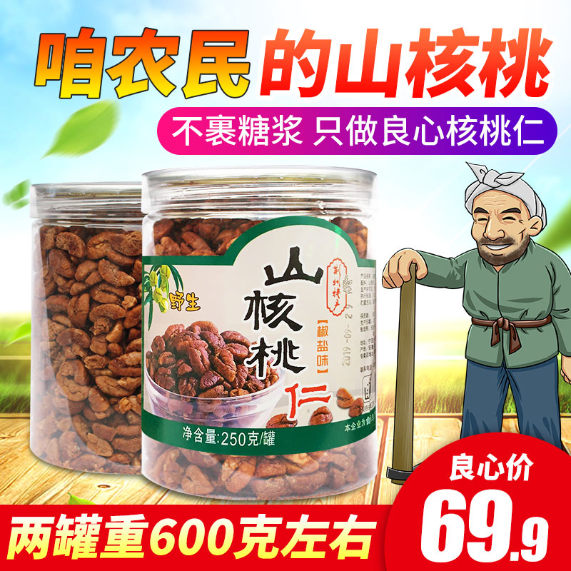 [authentic new product] total weight of hickory kernel 500g / 2 can of wild cream original childrens pregnant womens nut meat