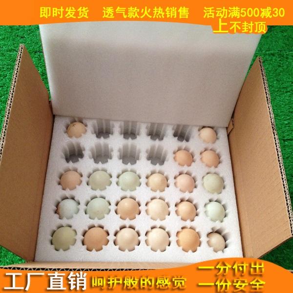 枚100装泡沫箱通用款防震寄运快递礼盒护蛋神器鸡蛋托包装盒50