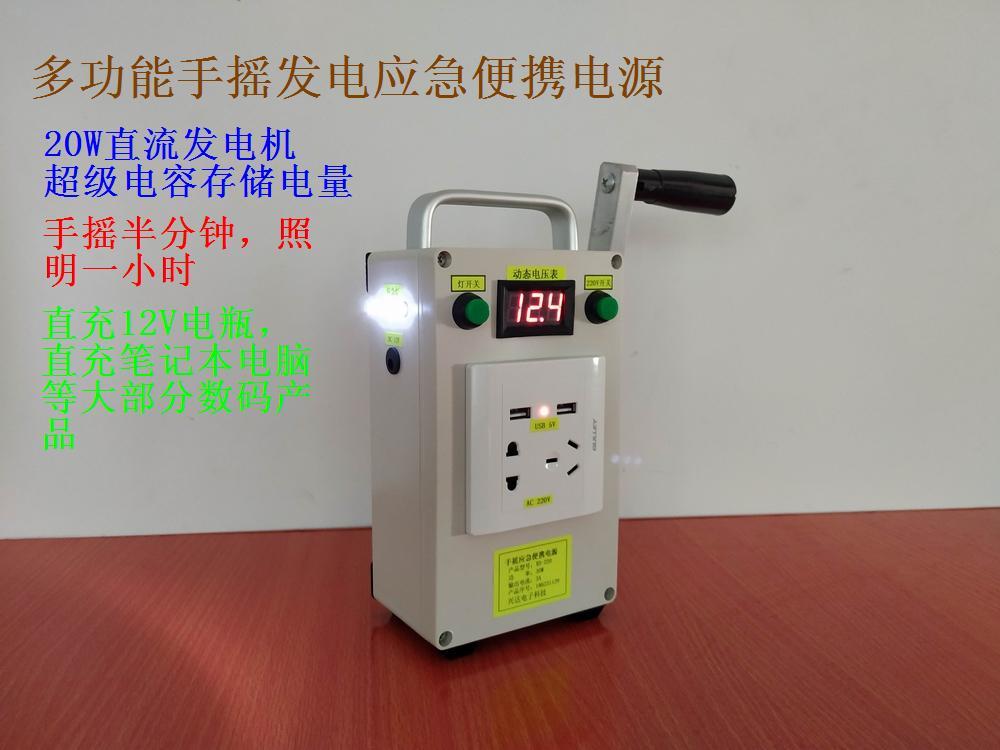 Портативный многофункциональный генератор ручного кривошипа 220V 12V 5V зарядка сокровища свет