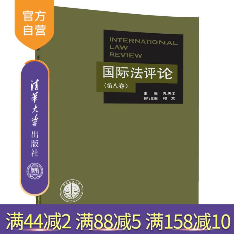 Международное право Артикул 563181684320