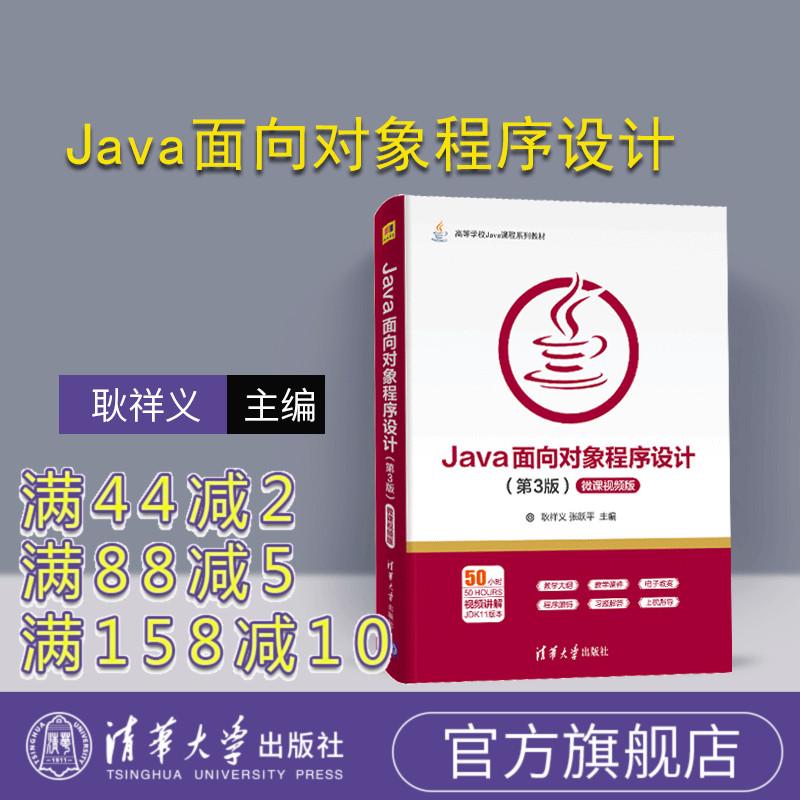 【官方正版】Java面向对象程序设计 清华大学出版社 第3版 微课视频版 耿祥义 张跃平 高等学校Java课程系列教材 JAVA语言程序设计