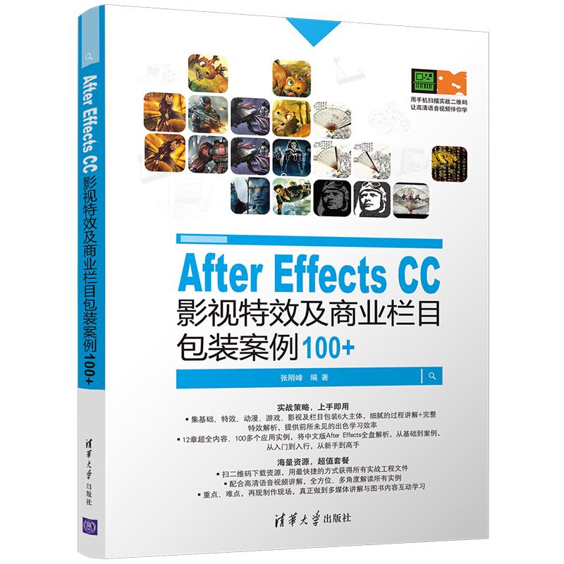FX清华 After Effects CC 影视及商业栏目包装案例100+ 动漫游戏电影视栏目包装音频视频后期处理技法制作素材 ae cc软件视频教程