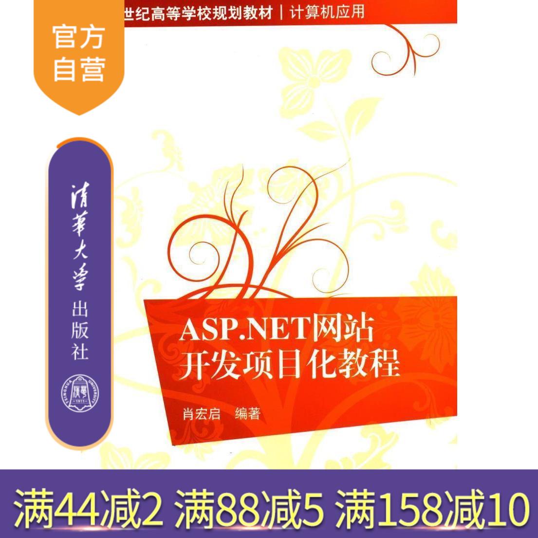 【官方正版】 ASPNET网站开发项目化教程 计算机应用 创建网站页面 Web应用程序开发 程序设计