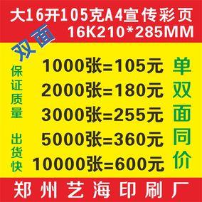 印刷厂a4 105克海报定做双面宣传单