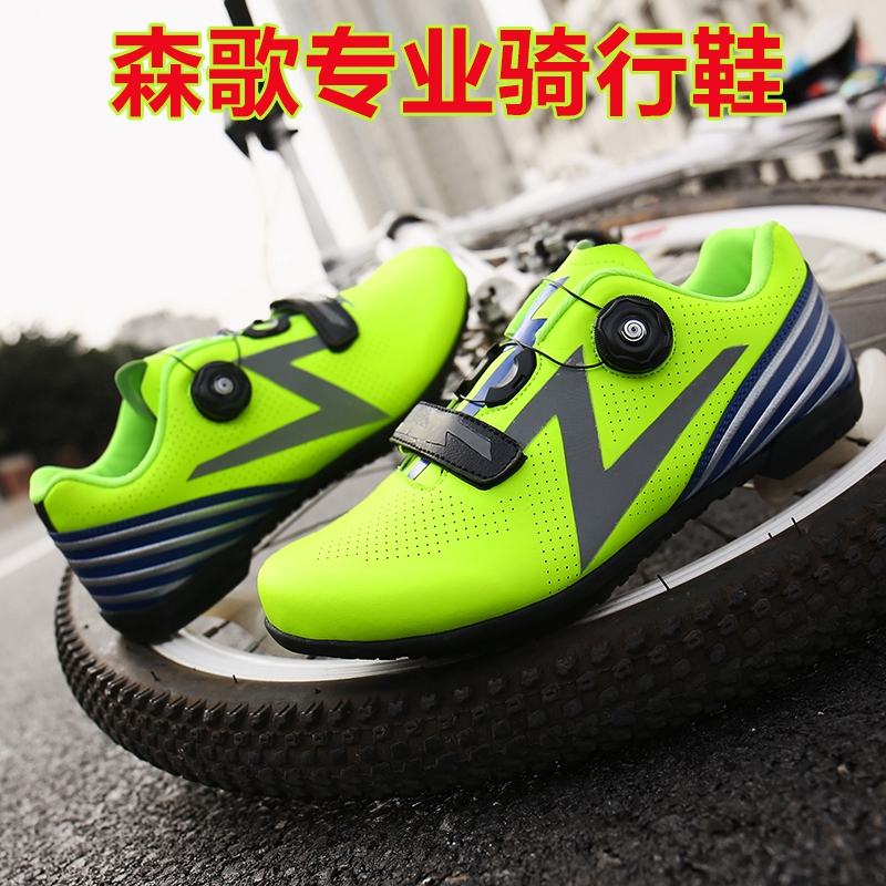 Professional road bike mountain bike hard bottom lock shoes mens and womens bicycle sports equipment lockless riding shoes
