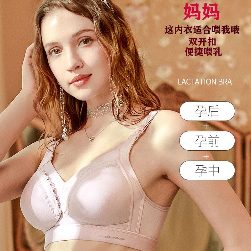 2020新品十月皇后棉质款前开扣无钢圈哺乳妈妈孕妇女士内衣文胸
