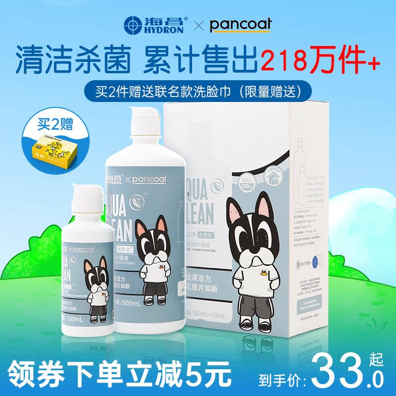 海昌水亮洁隐形眼镜护理液500+120ml近视美瞳清洁药水大小瓶