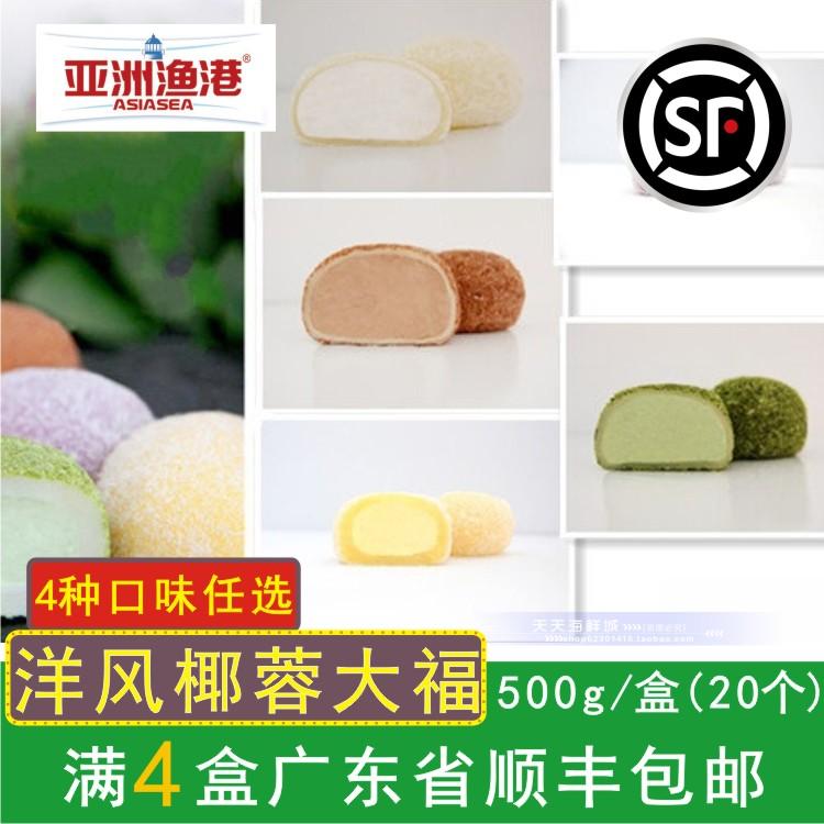 4盒广东包邮 亚洲渔港洋风椰蓉大福日式麻薯糯米滋可解冻即食20个